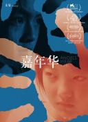 狐妖小红娘剧场版:月红篇[下][1]