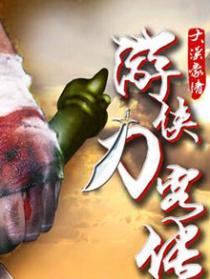 游侠刀客传(上)