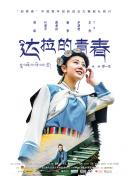 邓恢林进行权色交易权钱交易 重庆市委书记开会痛批