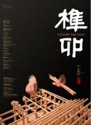 yy6092三理论韩国日本