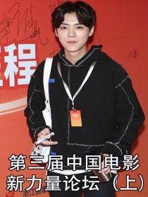 第三届中国电影新力量论坛(上)