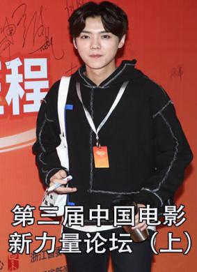 第三屆中國電影新力量論壇(上)