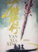抗日电视剧衡阳会战
