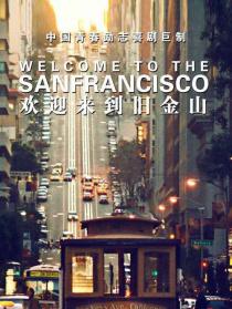 欢迎来到旧金山