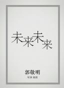 """I am made in China""刷屏 刘国梁却这样评价马龙"
