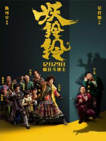 《妖鈴鈴》首映禮發布會