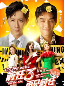 《前任3:再见前任》北京首映礼