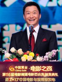 第16屆百合獎頒獎典禮暨2017中國電影年度數據發布