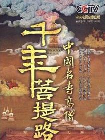 千年菩提路:灵隐寺(上、下)