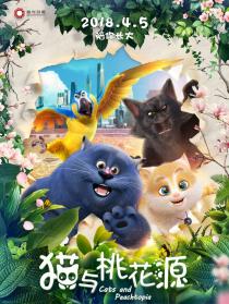猫与桃花源