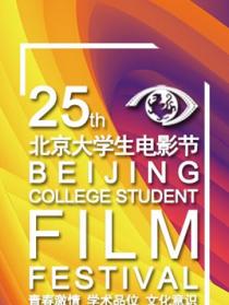 第二十五届北京大学生电影节颁奖礼