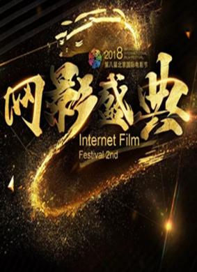 IFF第二届网影盛典