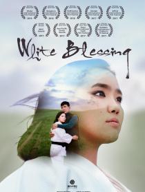 白色的祝福