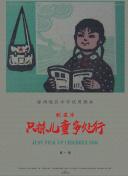 内蒙古驰海实业公司新四板正式挂牌启