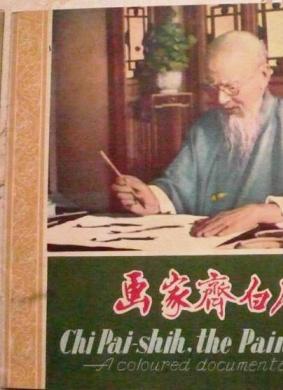 画家齐白石