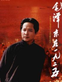 毛泽东在1925