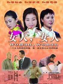 女人,女人