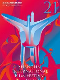 第二十一届上海国际电影节金爵盛典+红毯仪式