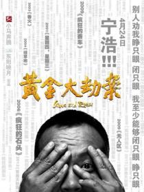 《黃金大劫案》首映禮