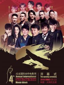 第四届成龙国际动作电影周