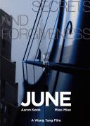 六月的秘密