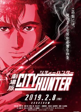 城市猎人:新宿