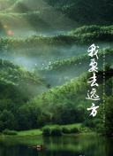 中国保险行业协会:重疾定义新规范的过渡期设置到2021年1月31日