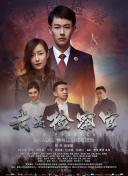 2020日韩片《养父完结》国语对白,中文字幕
