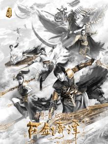 古剑奇谭之流月昭明