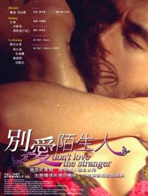 别爱陌生人