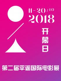 2018第二屆平遙國際電影展開幕日