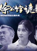 电视剧无双谱粤语百度云