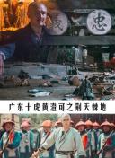 猫屎妈妈粤语20新闻图片