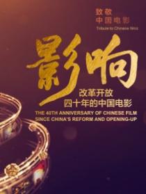 影响第1集:改革开放四十年的中国电影——影响