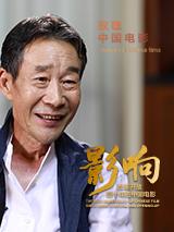 影响第4集:改革开放四十年的中国电影——好人李雪健(下)