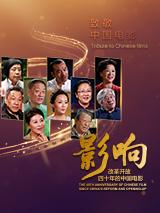 影响第17集:改革开放四十年的中国电影--变革中的农村