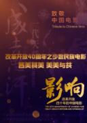 影响第29集:改革开放四十年的中国电影——民族电影