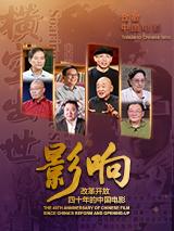 影响第25集:改革开放四十年的中国电影--唱响主旋律(上)
