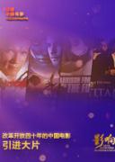 影响第31集:改革开放四十年的中国电影——引进大片