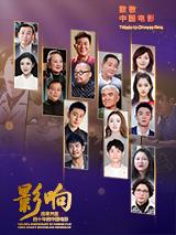 影响第32集:改革开放四十年的中国电影——明星(上)
