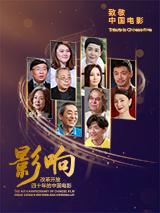 影響第35集:改革開放四十年的中國電影--從個體戶到民營企業