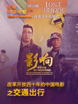 影响第36集:改革开放四十年的中国电影--交通出行