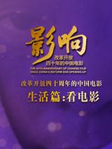 影响第38集:改革开放四十年的中国电影--看电影