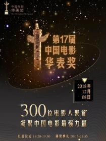 第十七屆中國電影華表獎頒獎典禮