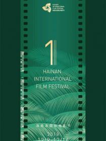 首届海南岛国际电影节闭幕式颁奖典礼