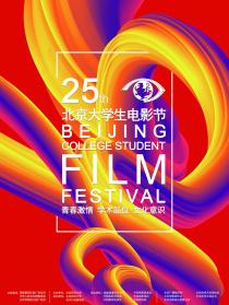 第25届北京大学生电影节颁奖典礼