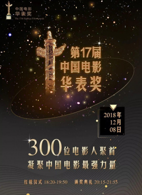 第十七届中国电影华表奖红毯仪式