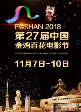 第27届中国金鸡百花电影节闭幕式