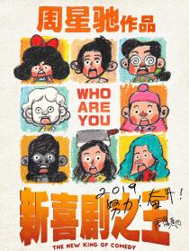 《新喜剧之王》北京发布会
