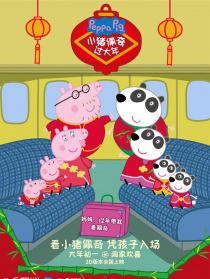 《小猪佩奇过大年》全球亲子首映礼
